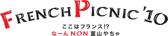 ロゴ:FP2010.jpg