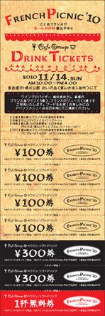 FP2010_ドリンクチケットs.jpg